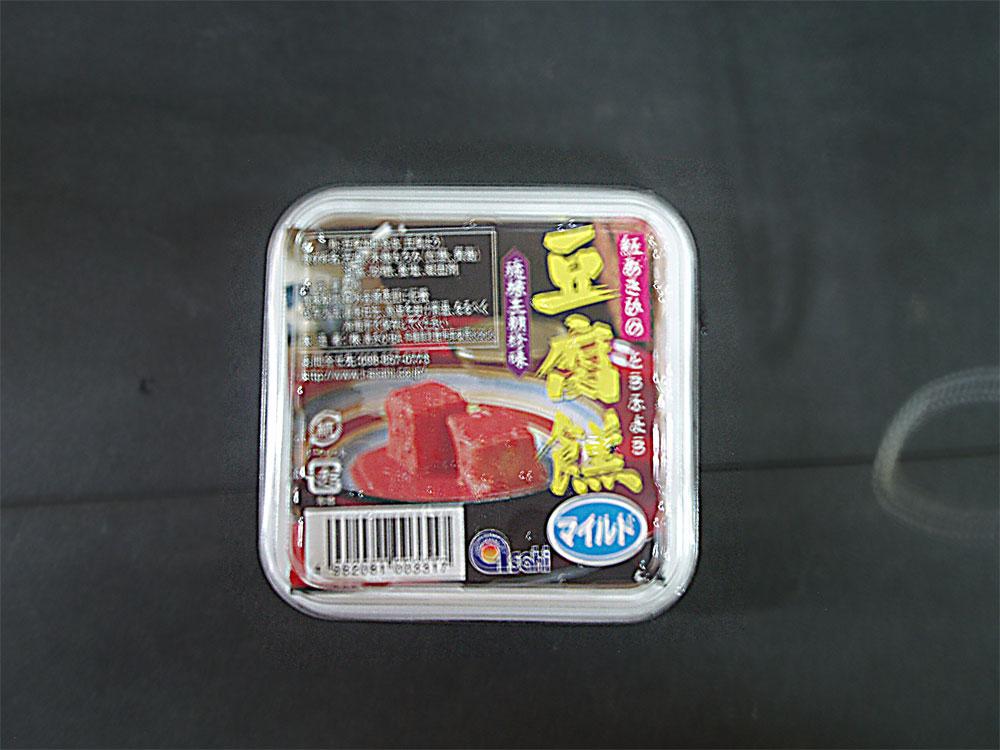 豆腐ようの画像 p1_37