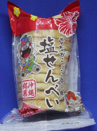 画像1: 沖縄県産 詰め合わせギフトBセット スパム チュウリップポーク センベイ≪メルマガ会員は10%割引≫