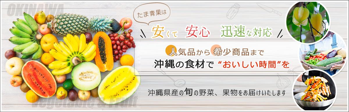 """人気品から希少(レア)商品まで沖縄の食材で""""美味しい時間を"""""""