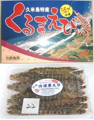 画像1: 久米島の活〆急速冷凍車えび 4箱 送料無料 (12/25〜1/5発送不可)久米島から直送のため、他の商品と同梱不可 (1)