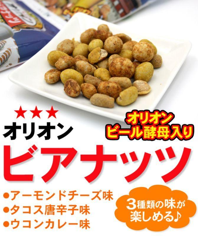 画像1: オリオンビアナッツ 16g×20袋 工場直送ににつき「サン食品」以外の商品と同梱不可。  (1)