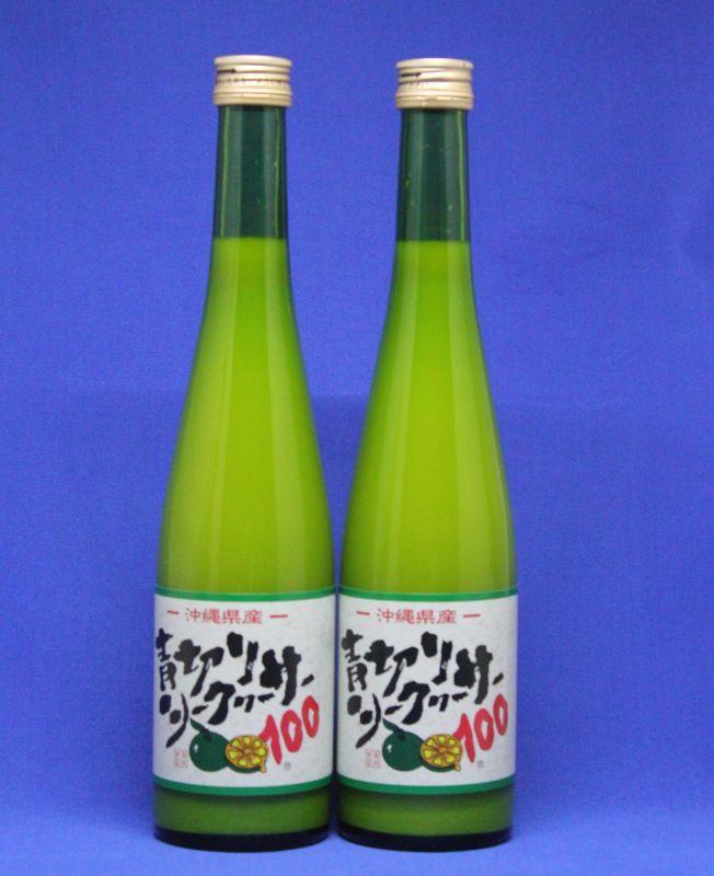 画像1: 【送料無料】 沖縄産 青切りシークワサー 100% 500ml×2本 ※別商品との同梱不可商品 (1)