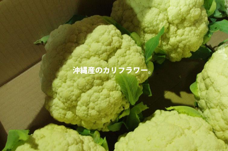 沖縄野菜のカリフラワー